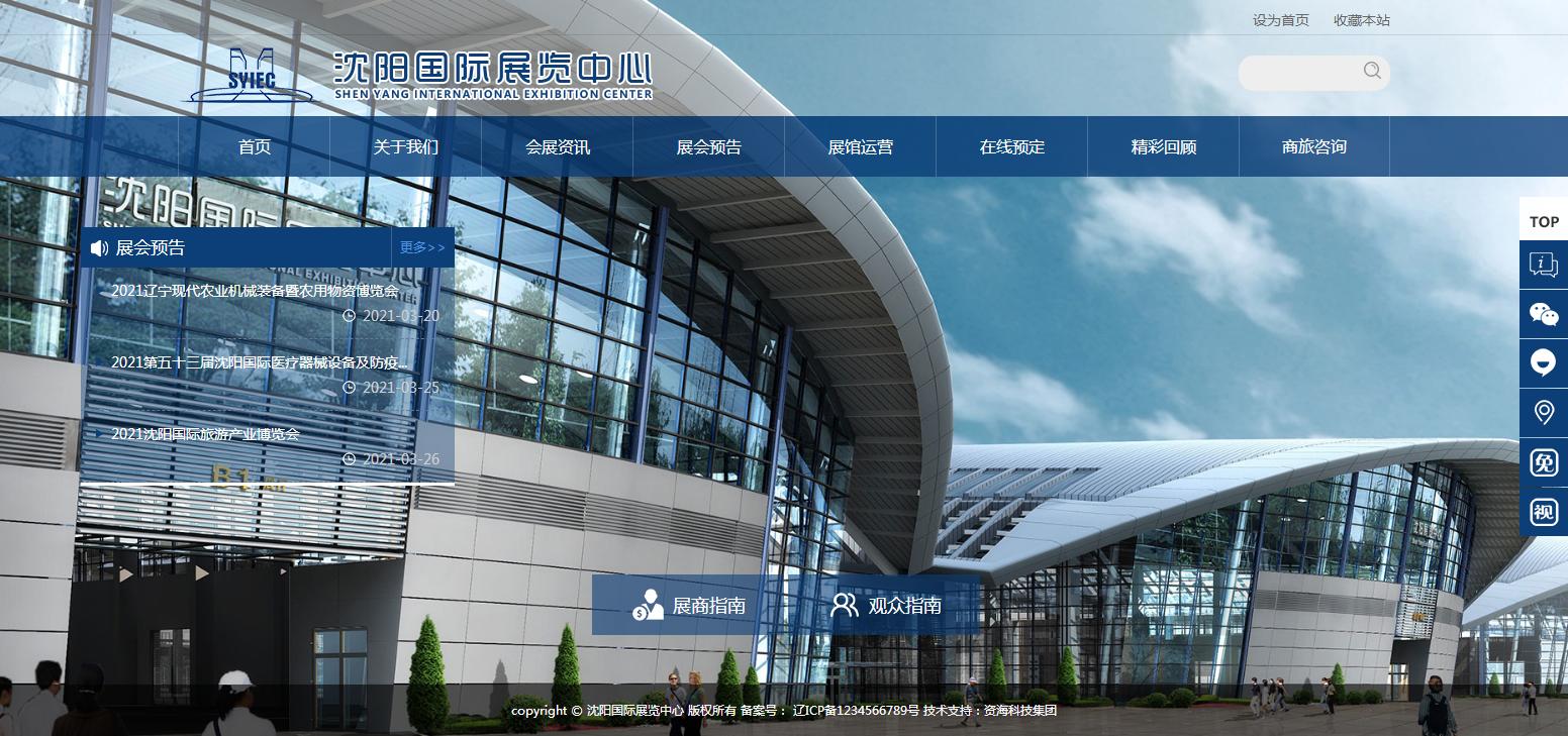 沈阳国际展览中心官方网站.png